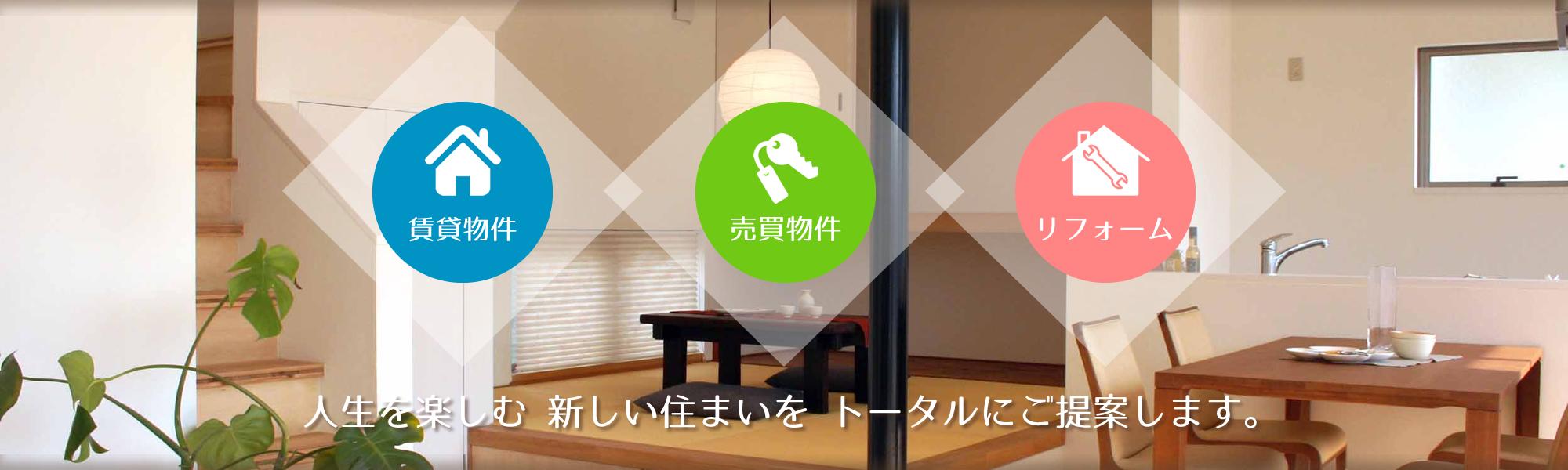 広島市の不動産、賃貸、売買、リフォームならトータルビルド株式会社